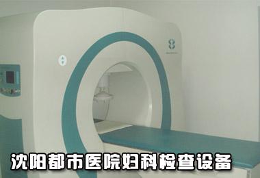 沈阳都市妇科医院体外短波检查设备