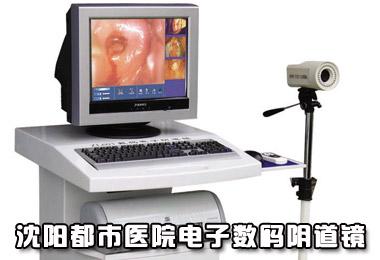 沈阳都市妇科医院数码电子阴道镜