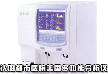 沈阳都市妇科医院美国多功能分析仪器