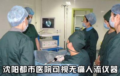 可视微痛人流仪器