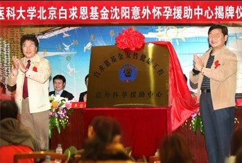 """沈阳都市妇科医院""""意外怀孕援助中心""""揭牌仪式"""